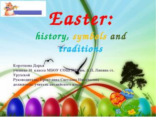 Easter: history, symbols and traditions Короткова Дарья ученица 10 класса МБО