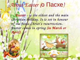 About Easter (о Пасхе) Easter - is the oldest and the main Christian holiday