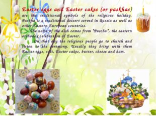 Easter eggs and Easter cakes (or paskhas) are the traditional symbols of the