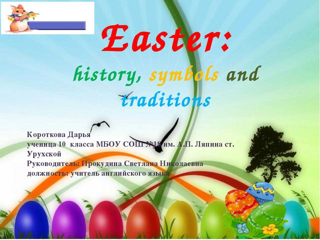 Easter: history, symbols and traditions Короткова Дарья ученица 10 класса МБО...