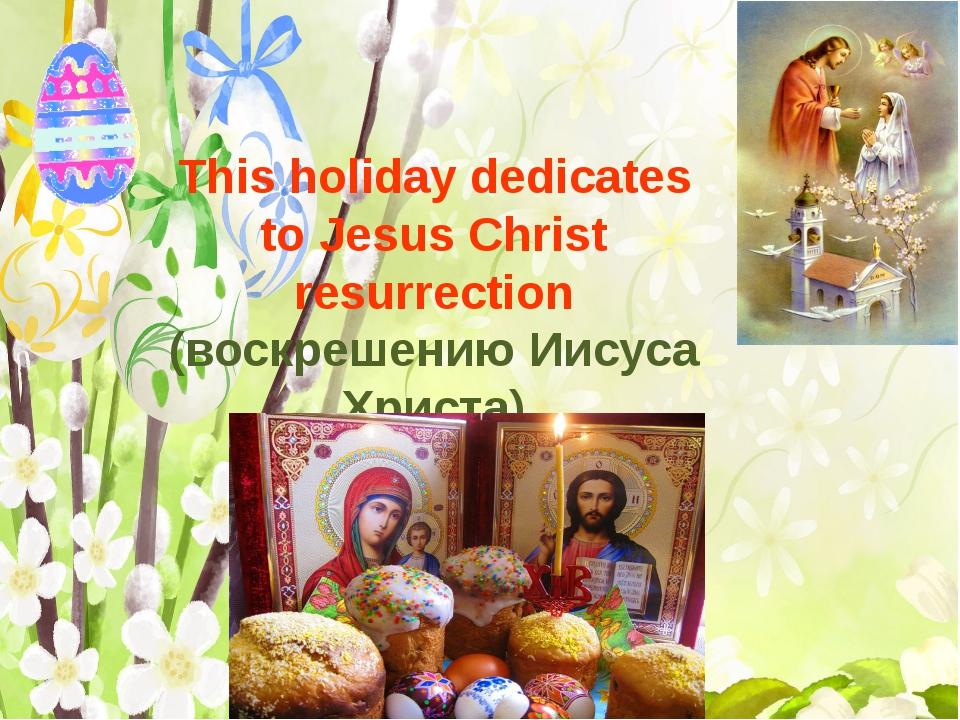 This holiday dedicates to Jesus Christ resurrection (воскрешению Иисуса Хрис...