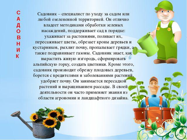 С А Д О В Н И К Садовник – специалист по уходу за садом или любой озелененной...