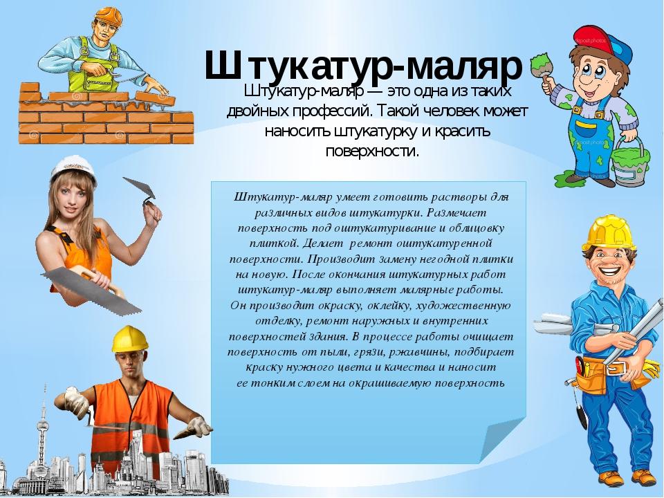 Поздравления строителям малярам штукатурам