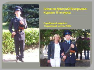 Блинков Дмитрий Валерьевич Курсант 5-го курса Серебряный медалист Ларневской