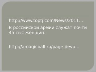 http://www.toptj.com/News/2011… В российской армии служат почти 45 тыс женщи