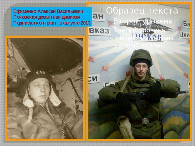 Ефименко Алексей Васильевич Псковская десантная дивизия Подписал контракт в а...