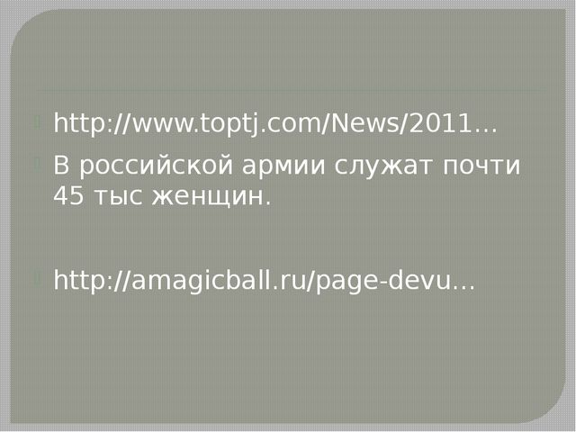 http://www.toptj.com/News/2011… В российской армии служат почти 45 тыс женщи...