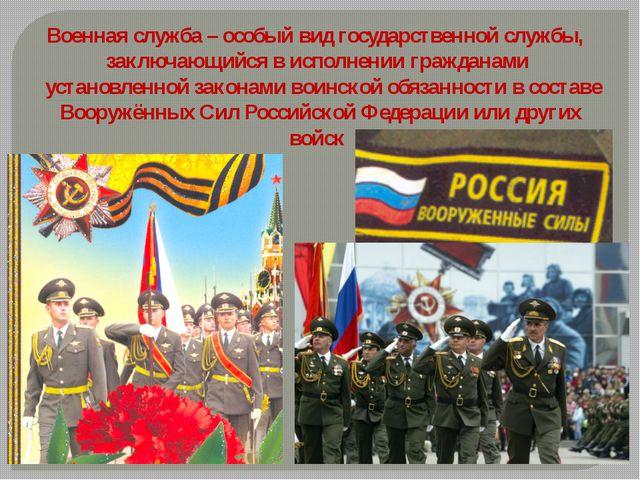 Военная служба – особый вид государственной службы, заключающийся в исполнени...