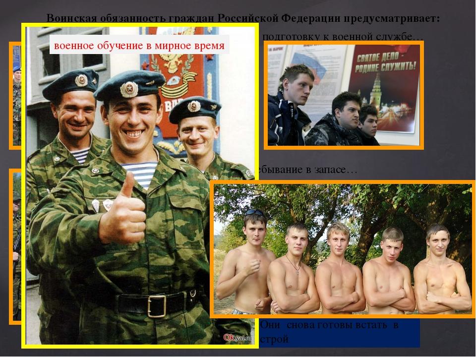 Воинская обязанность граждан Российской Федерации предусматривает: воинский у...