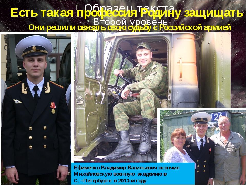 Есть такая профессия Родину защищать Они решили связать свою судьбу с Россий...