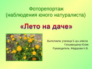 Фоторепортаж (наблюдения юного натуралиста) Выполнила: ученица 5 «р» класса Г