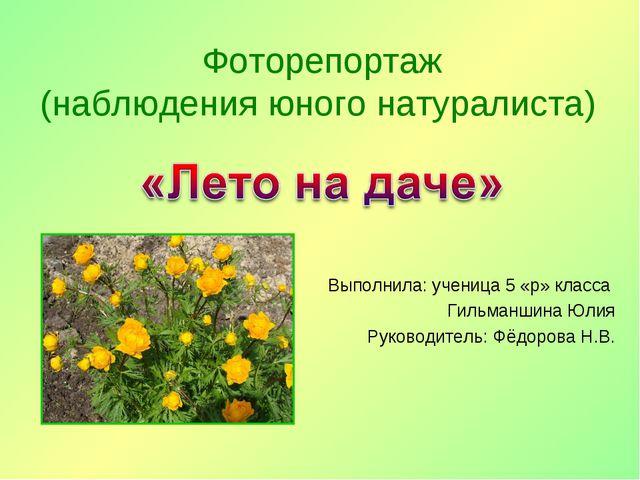 Фоторепортаж (наблюдения юного натуралиста) Выполнила: ученица 5 «р» класса Г...