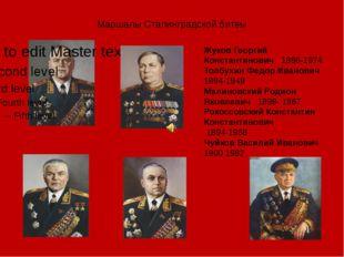 Маршалы Сталинградской битвы Жуков Георгий Константинович 1896-1974 Толбухин
