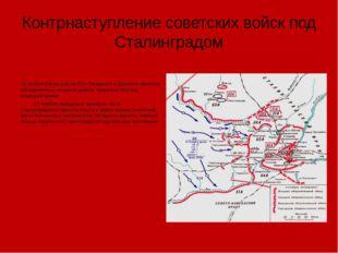 Контрнаступление советских войск под Сталинградом 19 ноября утром войска Юго-