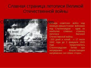 Славная страница летописи Великой Отечественной войны Победа советских войск