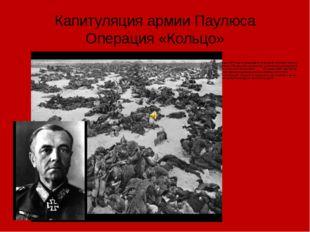 Капитуляция армии Паулюса Операция «Кольцо» 8 января 1943 года командующему н