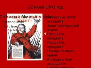 22 июня 1941 год ! На грозную битву вставайте! Защитники русской земли! Пр