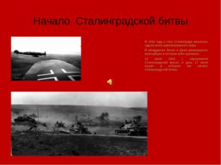 Начало Сталинградской битвы В 1942 году у стен Сталинграда решалась судьба вс