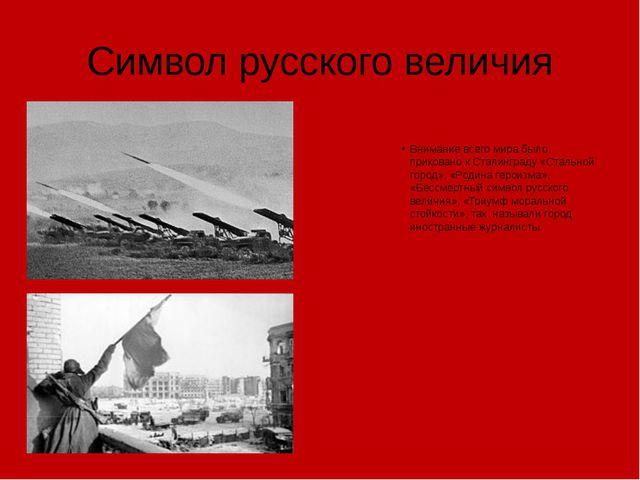 Символ русского величия Внимание всего мира было приковано к Сталинграду «Ста...