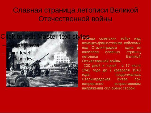 Славная страница летописи Великой Отечественной войны Победа советских войск...