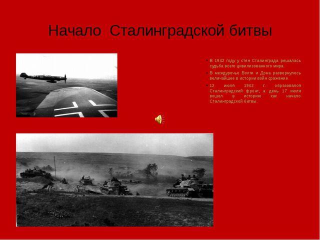 Начало Сталинградской битвы В 1942 году у стен Сталинграда решалась судьба вс...