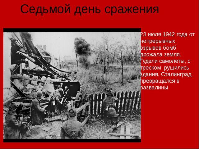 Седьмой день сражения 23 июля 1942 года от непрерывных взрывов бомб дрожала з...