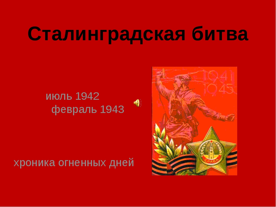 Сталинградская битва июль 1942 февраль 1943 хроника огненных дней