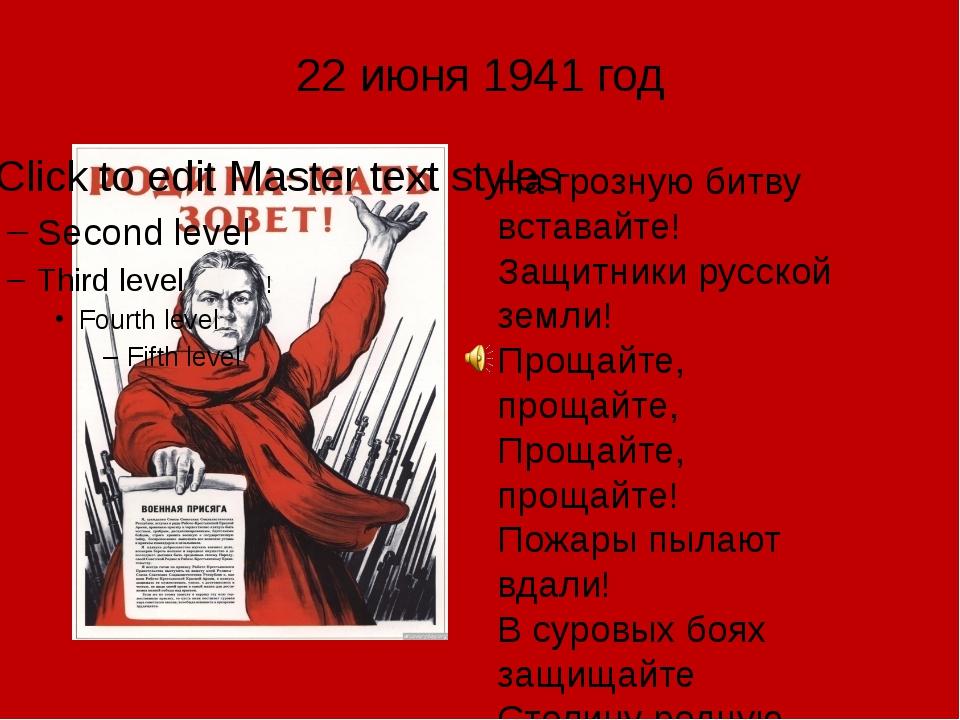 22 июня 1941 год ! На грозную битву вставайте! Защитники русской земли! Пр...