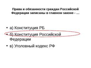 Права и обязанности граждан Российской Федерации записаны в главном законе -