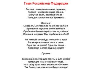 Гимн Российской Федерации Россия - священная наша держава, Россия - любимая н
