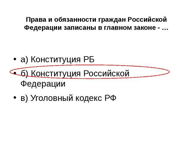 Права и обязанности граждан Российской Федерации записаны в главном законе -...