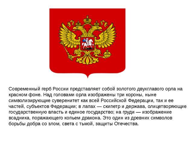 Современный герб России представляет собой золотого двухглавого орла на красн...