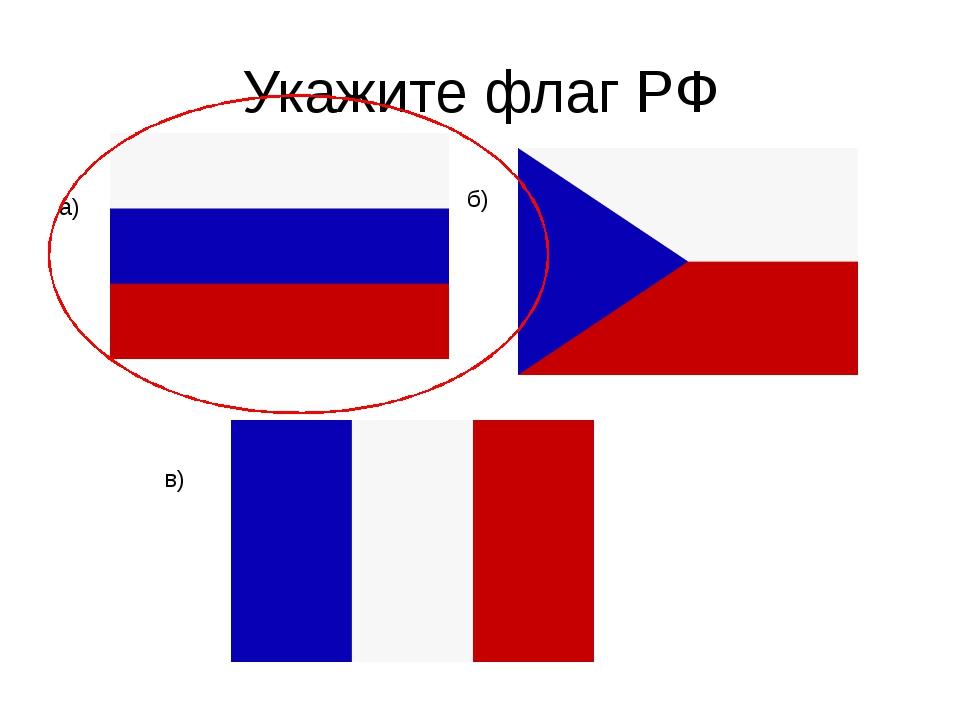 Укажите флаг РФ а) б) в)