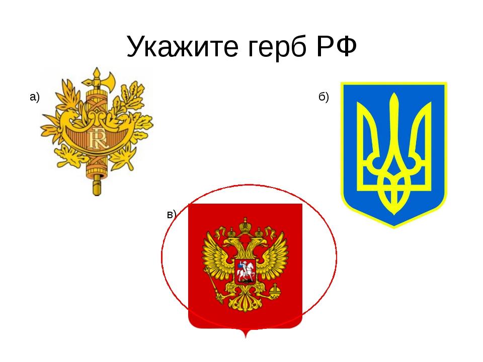 Укажите герб РФ а) б) в)