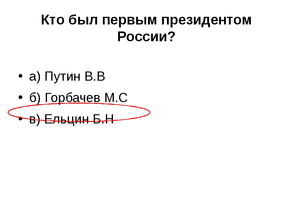 Кто был первым президентом России? а) Путин В.В б) Горбачев М.С в) Ельцин Б.Н
