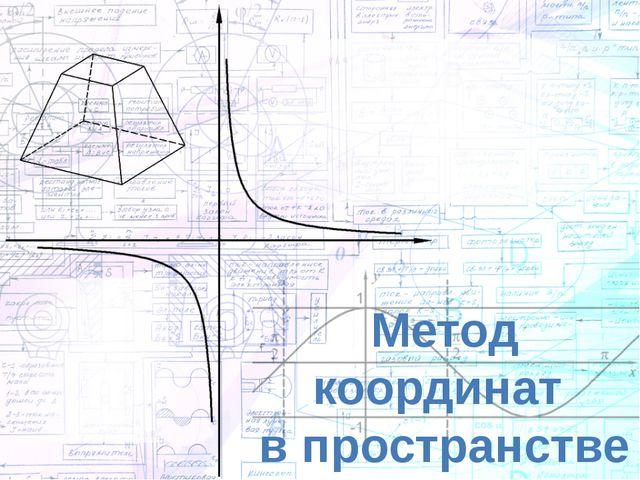 Метод координат в пространстве