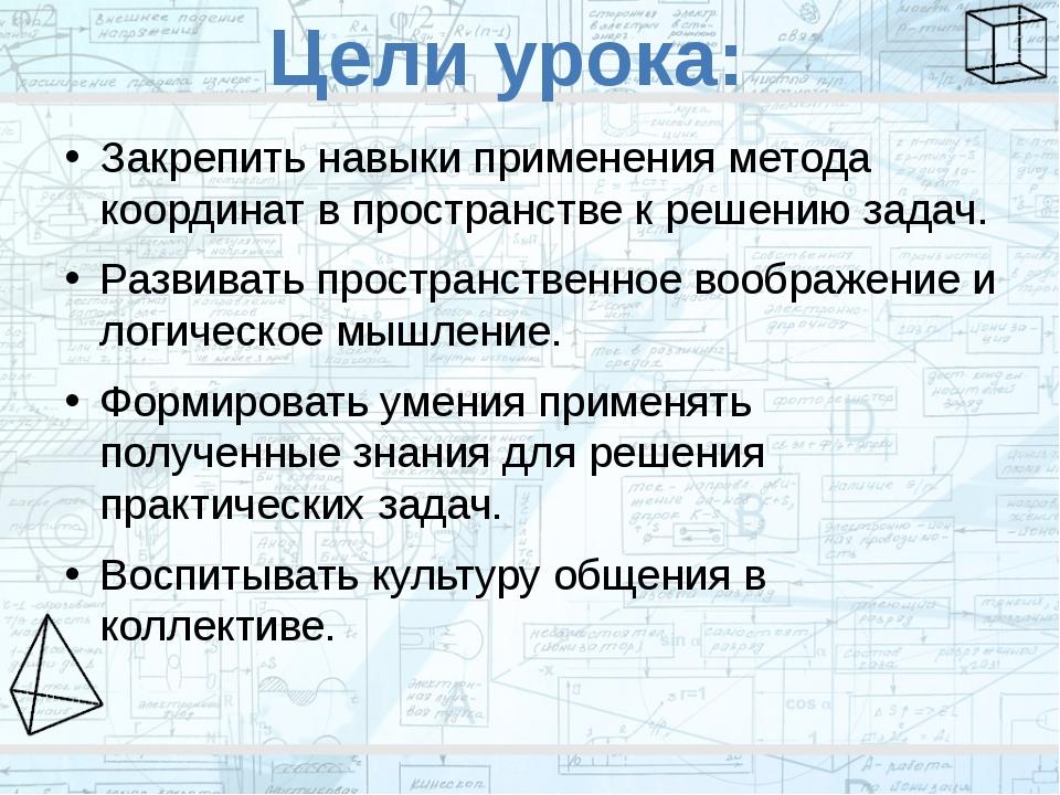 Закрепить навыки применения метода координат в пространстве к решению задач....