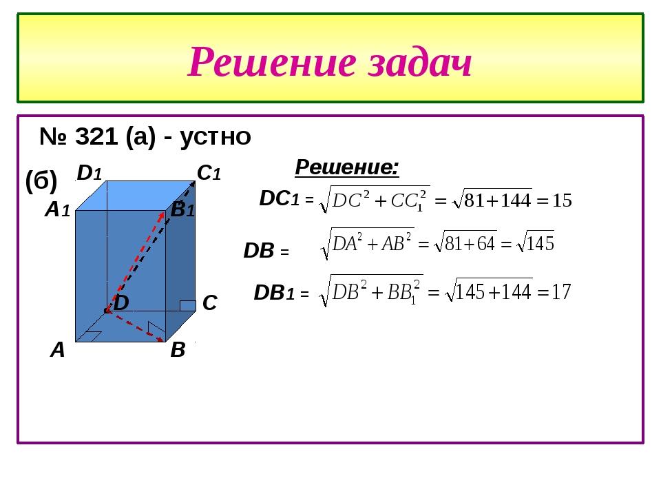 Решение задач № 321 (а) - устно (б) A B C D A1 B1 C1 D1 Решение: DC1 = DB = D...