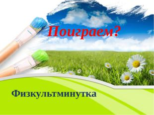 Поиграем? Физкультминутка PowerPoint Template Click to edit Master subtitle s
