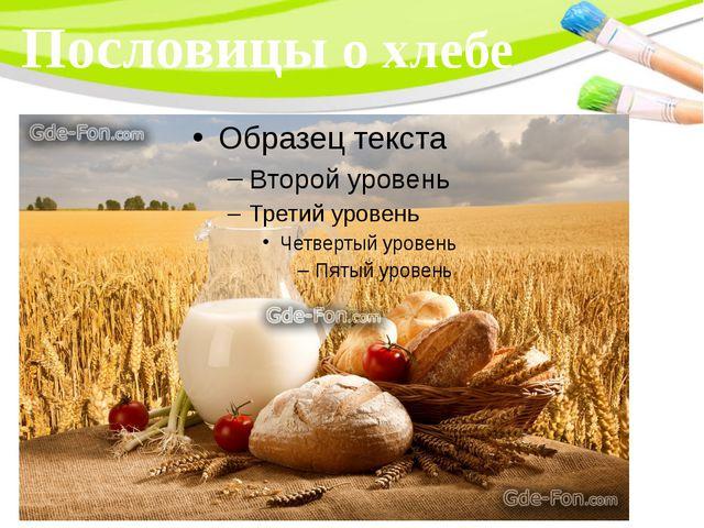 Пословицы о хлебе PowerPoint Template