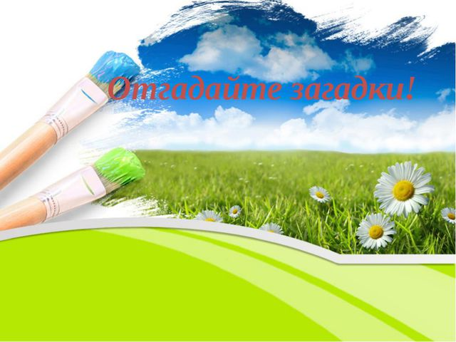 Отгадайте загадки! PowerPoint Template Click to edit Master subtitle style