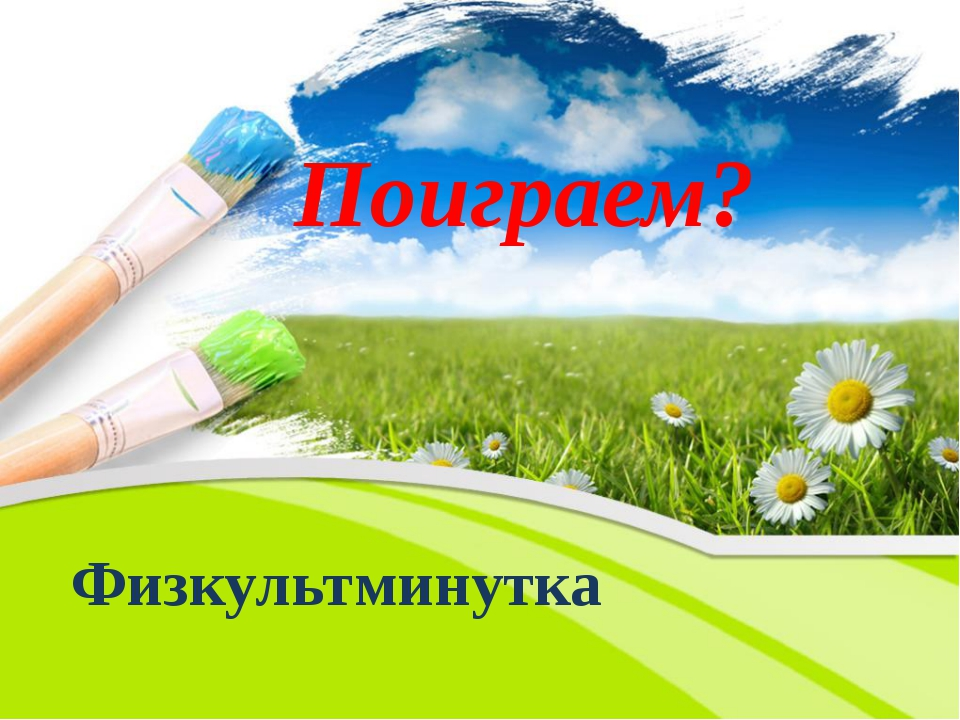 Поиграем? Физкультминутка PowerPoint Template Click to edit Master subtitle s...