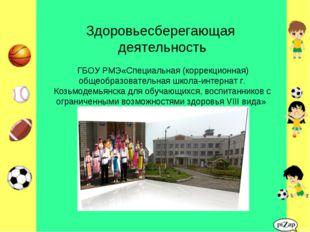 Здоровьесберегающая деятельность ГБОУ РМЭ«Специальная (коррекционная) общеобр