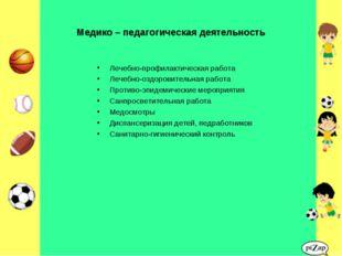 Медико – педагогическая деятельность Лечебно-профилактическая работа Лечебно-