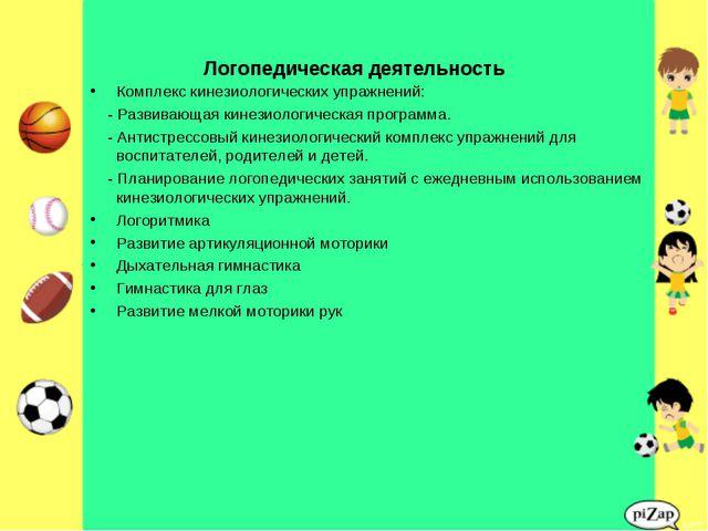 Логопедическая деятельность Комплекс кинезиологических упражнений: - Развива...