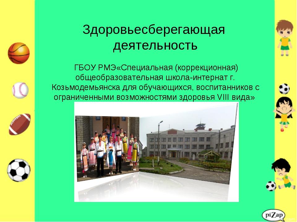 Здоровьесберегающая деятельность ГБОУ РМЭ«Специальная (коррекционная) общеобр...