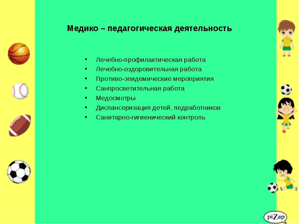 Медико – педагогическая деятельность Лечебно-профилактическая работа Лечебно-...