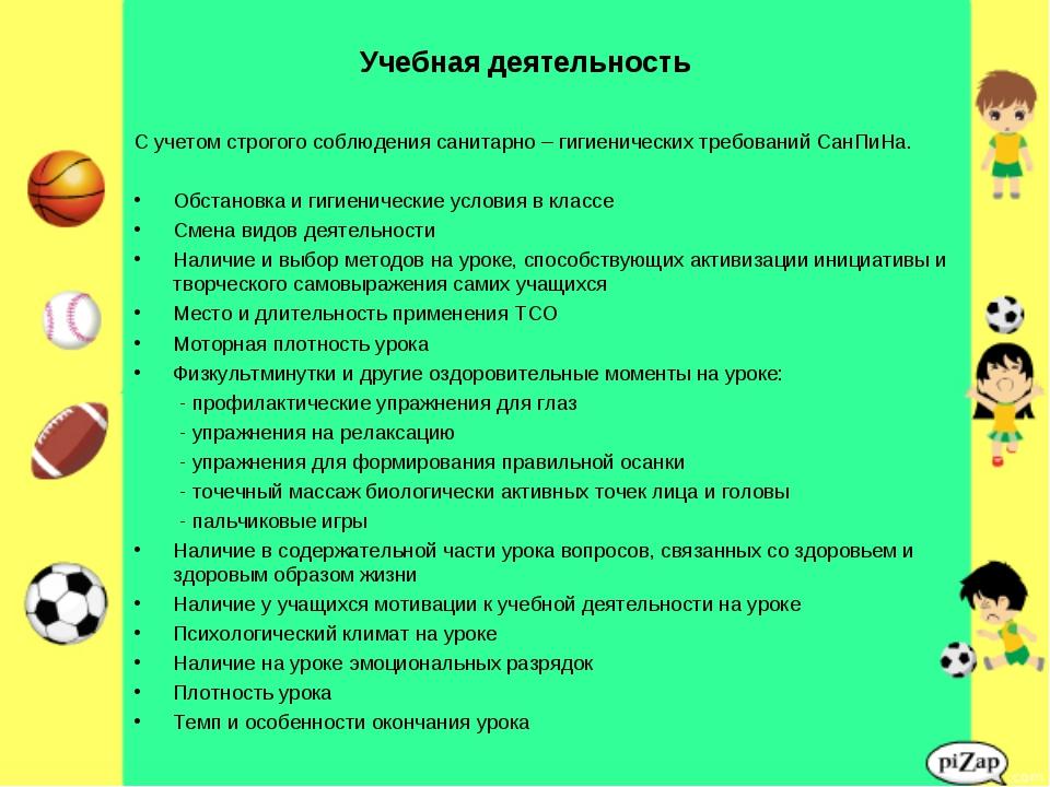 Учебная деятельность С учетом строгого соблюдения санитарно – гигиенических т...