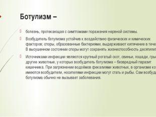 Ботулизм – болезнь, протекающая с симптомами поражения нервной системы. Возбу