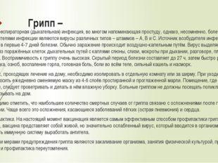 Грипп – острая респираторная (дыхательная) инфекция, во многом напоминающая п